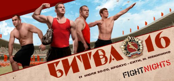 fight-nights-16-russia